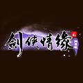 剑侠情缘2